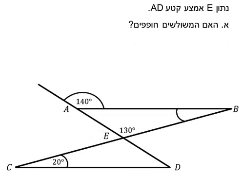 ExerciseAnswers/20180613-17060066משפט_חפיפה_זצז.png
