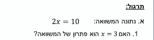 ExerciseAnswers/20180214-14021815מהי_משוואה.png