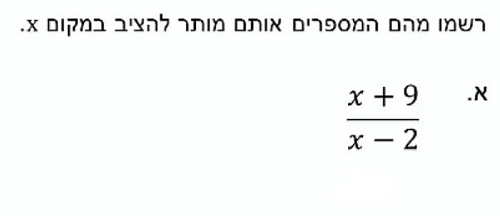 ExerciseAnswers/20180227-17025177מדוע אסור לחלק באפס.png