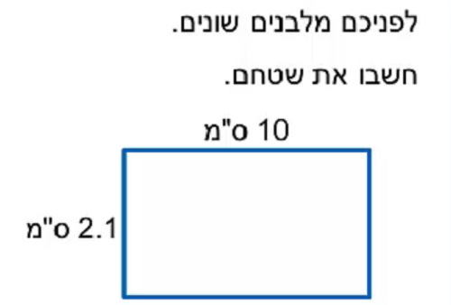 ExerciseAnswers/20180321-12032091שטח_מלבן.png