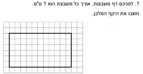 ExerciseAnswers/20180321-12035864היקף_המלבן.png