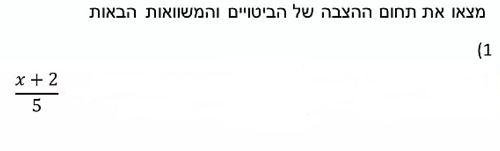 ExerciseAnswers/20180508-17051868תחום_הצבה.png