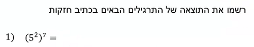 ExerciseAnswers/20180530-12052983חזקה_של_חזקה.png