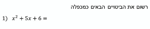 ExerciseAnswers/20180606-12065841טרינום.png