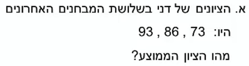 ExerciseAnswers/20180606-17064923ממוצע.png
