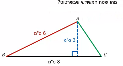 ExerciseAnswers/20180612-16060199מציאת_שטח_משולש.png