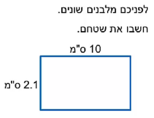 ExerciseAnswers/20180612-16064099שטח_מלבן.png