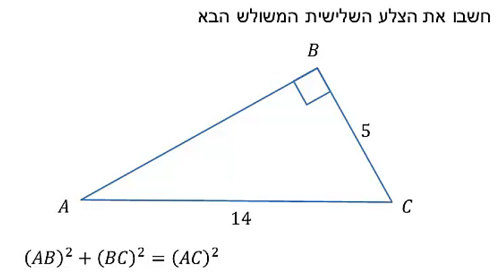 ExerciseAnswers/20180725-17073877משפט_פיתוגרס.png