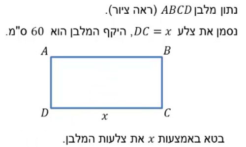 ExerciseAnswers/20190131-14014271בעיות קיצון במלבן.png