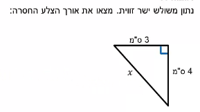 ExerciseAnswers/20191030-10105796שאלה_משולשים_פיתגורס.png