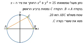 ExerciseAnswers/20191121-12111133שאלה_מעגל_הקנוני.png