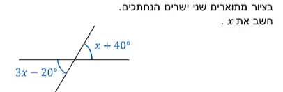 ExerciseAnswers/20191212-13123095שאלה_סוגי_זוויות.png