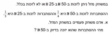 ExerciseAnswers/20191212-13123989שאלה_ברנולי_עץ.png